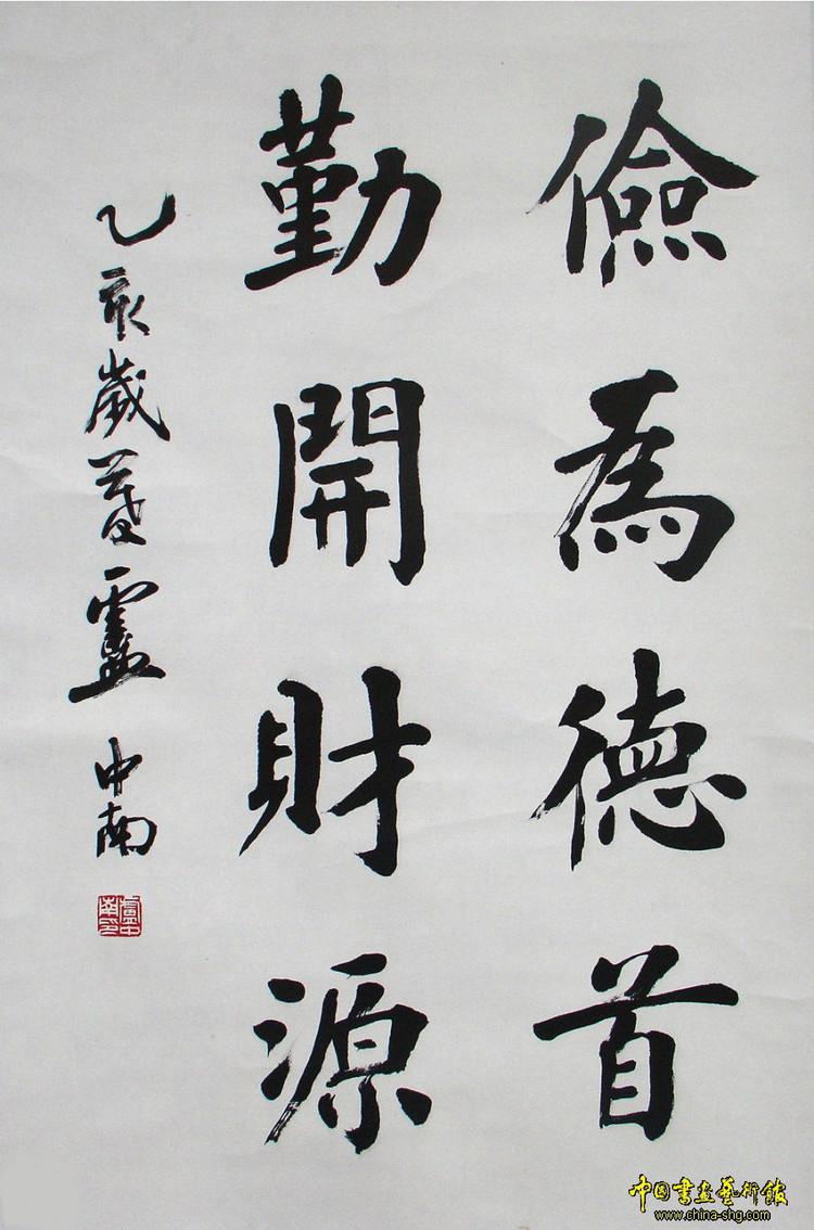 卢中南书法欣赏图片